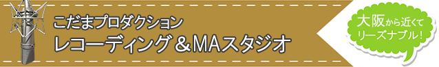 大阪・梅田近郊の格安レコーディング&MAスタジオ